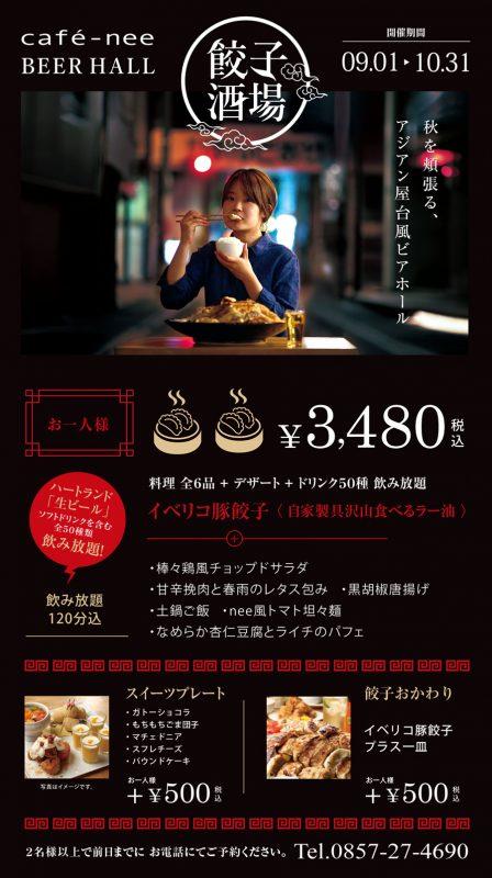 cafe-nee 餃子酒場 飲み放題付コースプラン
