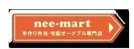 nee-martのサイトへ