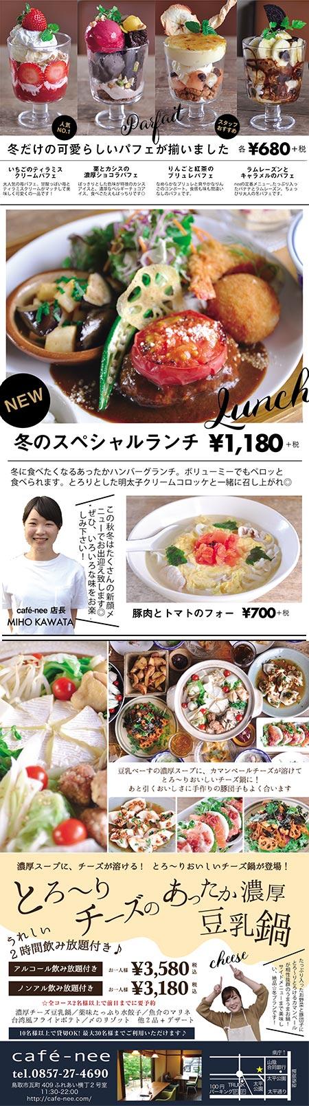 鳥取 カフェ忘年会 メニュー