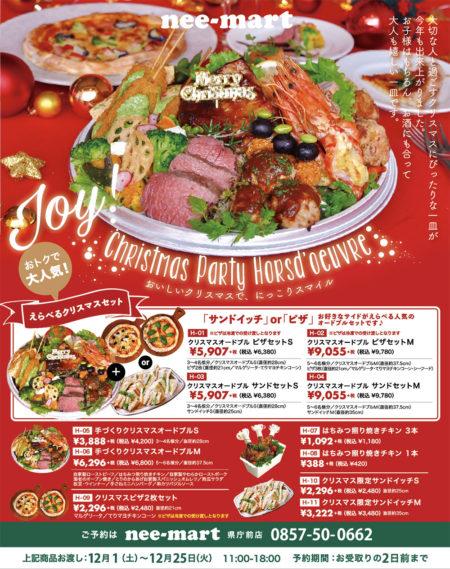 鳥取 クリスマス・おしゃれ盛皿