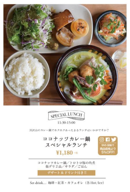 ココナッツカレー鍋スペシャルランチ