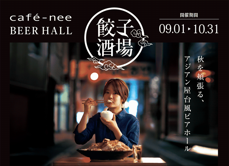 cafe-nee 餃子酒場