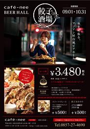 cafe-nee 餃子酒場コースプラン