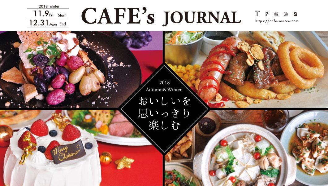 鳥取 カフェ忘年会 飲み放題メニュー