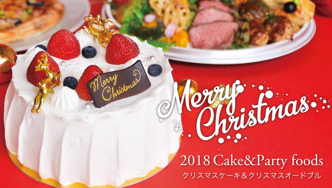 鳥取 クリスマスケーキ・おしゃれ盛皿・おせち
